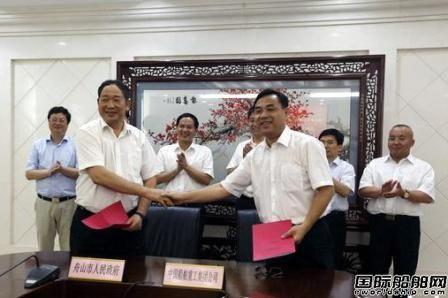 中船重工与舟山市政府签订战略合作协议