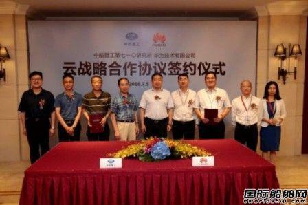 中船重工710所与华为企业云达成云计算战略合作