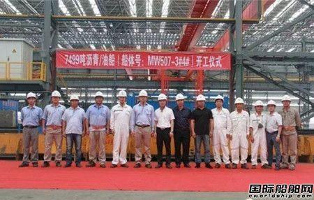 马尾造船两艘7499吨沥青/油船开工