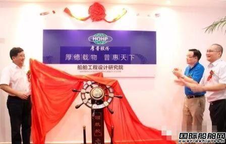 厚普股份船舶工程设计研究院揭牌成立