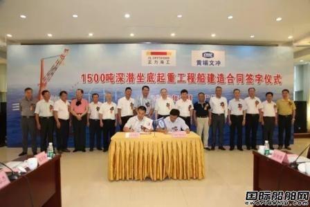 黄埔文冲获1500吨深潜坐底起重工程船订单