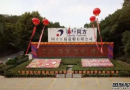 同方江新举行10周年庆祝大会