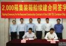 大船船务2000TEU集装箱船续建合同签约