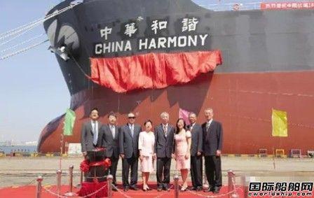北船重工18万吨60号散货船命名交付