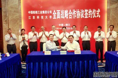 中船集团与江科大签署全面战略合作协议