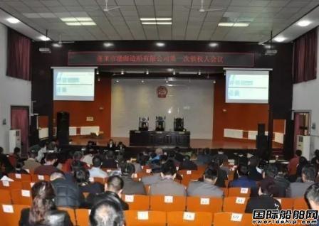 蓬莱市渤海造船第一次债权人会议
