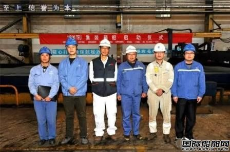 新扬子造船第5艘11800TEU集装箱船开工