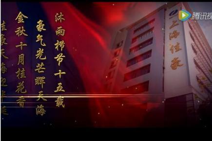 天海防务(上海佳豪)十五周年回顾