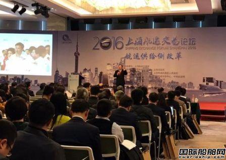 2016年上海航运交易论坛揭幕
