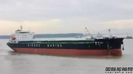 "SDARI设计新一代内贸散货船""明州501""交付"