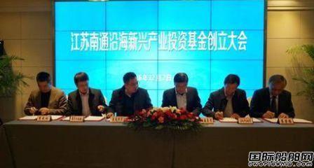 江苏南通沿海新兴产业投资基金正式创立