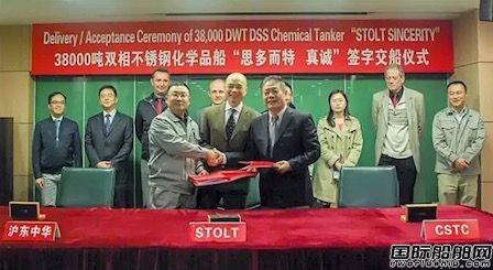 沪东中华交付一艘38000吨化学品船