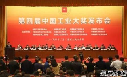 大船集团航母工程荣膺中国工业大奖