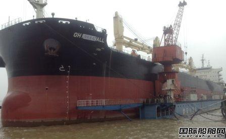 紫金山船厂江南分厂首次承修6万吨大船