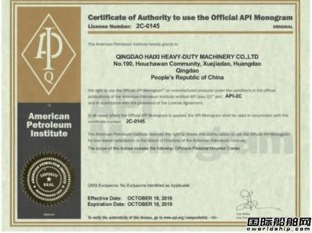 海西重机荣获API-2C产品许可证书