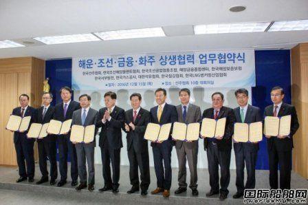 韩国10家产业组织签署造船业合作协议