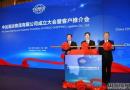中远海运物流有限公司在津成立