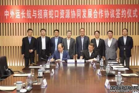 中外运长航与招商蛇口签署资源协同发展合作协议