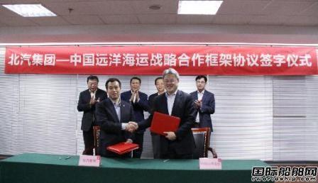 中远海运集团与北汽集团签署战略合作协议