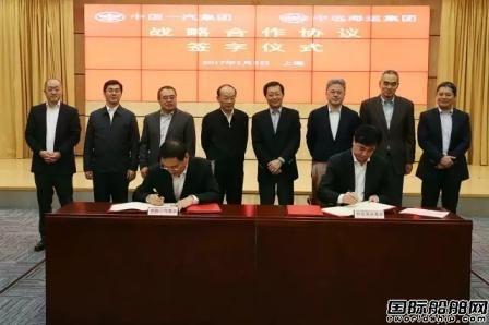 中远海运集团与中国一汽集团战略合作