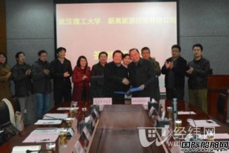 新奥能源与武汉理工大学签订合作协议