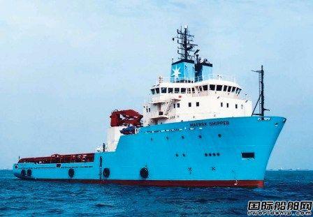 马士基海洋2艘沉没AHTS位置确定