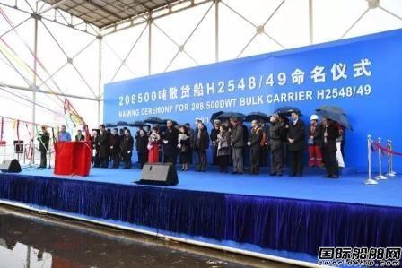 江南造船交付2艘209000吨散货船
