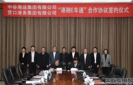 中谷海运和营口港集团签署合作协议