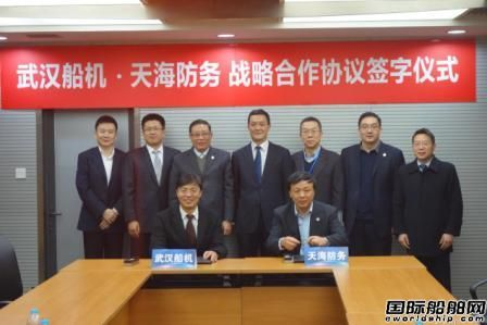 天海防务武汉船机签署战略合作协议