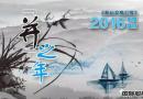 """年度盘点:2016年航运业市""""值"""""""