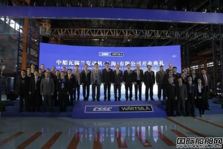 中船瓦锡兰发动机公司上海新工厂开业