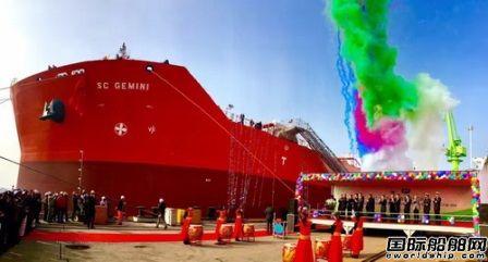 新韩通1艘38000吨不锈钢化学品船命名交付
