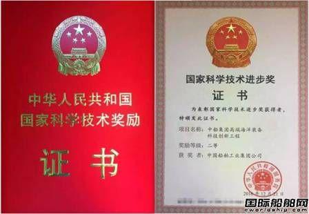 中船集团获两项国家科学技术进步奖