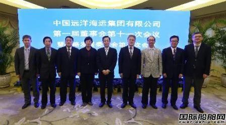 中远海运集团召开第一届董事会第十一次会议
