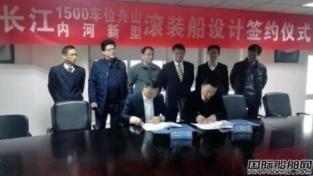 长江船舶设计院承接两型新型滚装船设计合同