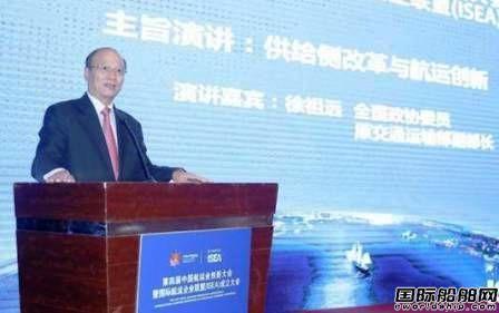 第四届中国航运业创新大会召开