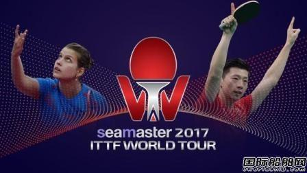 菁英航运冠名国际乒联世界巡回赛