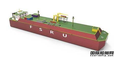 舟山太平洋海工获1艘小型FSRU订单
