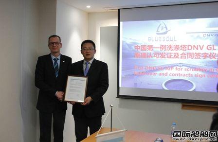 DNV GL授予中国首张洗涤塔AIP认证