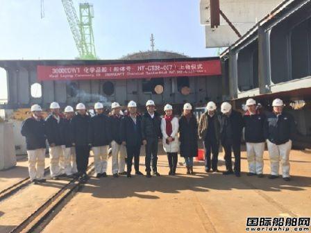 韩通船舶重工一艘38000吨化学品船上台