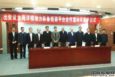 中船集团进军海洋核动力市场