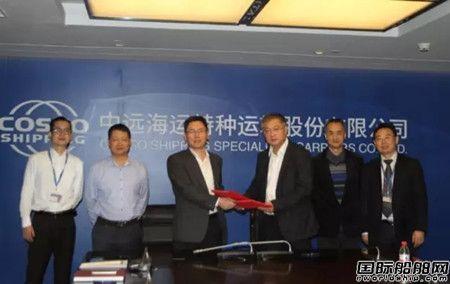 DNV GL 与中远海运特运签订合作框架协议