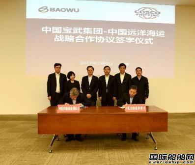中远海运集团与中国宝武集团达成合作