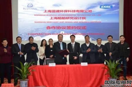 上船院与上海蓝魂携手开发环保新产品