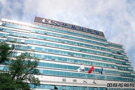 交通运输部发文建设国际一流中国船级社