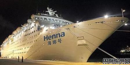 """海航集团出售的""""海娜""""号将送拆"""