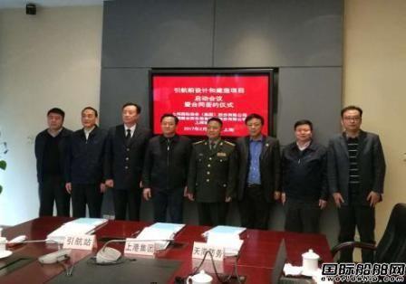 天海防务签约上港集团引航船项目