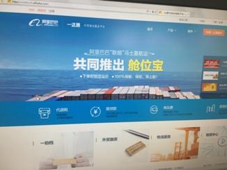 """船公司平台新尝试:""""定金锁舱"""""""