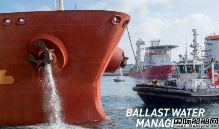 法国船级社为客户提供压载水公约合规支持