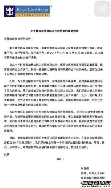 皇家加勒比邮轮取消36个航次韩国港口停靠